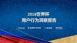 2018世界杯用户行为洞察报告(附全文)