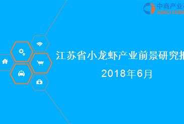 2018年江苏省小龙虾产业前景研究报告(附全文)