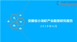 2018年安徽省小龙虾产业前景研究报告(附全文)