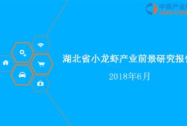 2018年湖北省小龙虾产业前景研究报告(附全文)