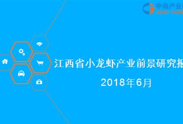 2018年江西省小龙虾产业前景研究报告(附全文)