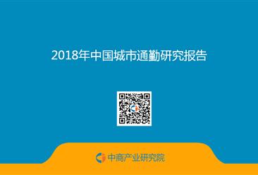 2018年中国城市通勤研究报告(全文)