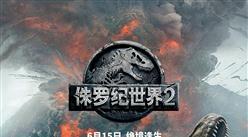 2018年6月单周电影票房排行榜:《侏罗纪世界2》第一 (6.11-6.17)