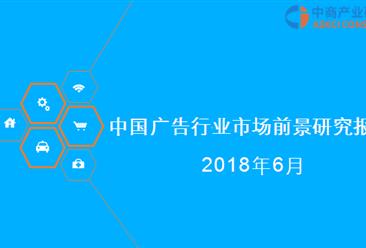 2018年中国广告行业市场前景研究报告(附全文)