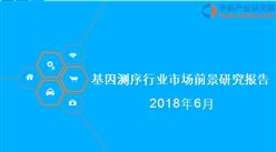2018年基因测序行业市场前景研究报告(附全文)
