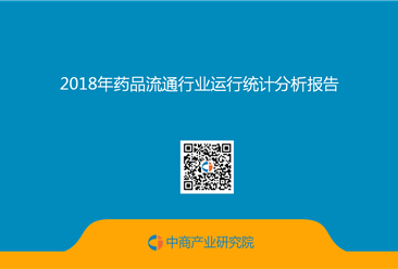 2018年药品流通行业运行统计分析报告(全文)