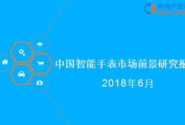 2018年中国智能手表市场前景研究报告(附报告全文)