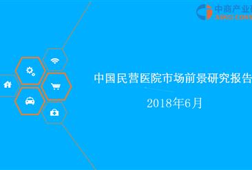 2018年中国民营医院市场前景研究报告(全文)