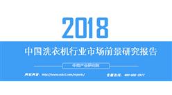 2018年中國洗衣機行業市場前景研究報告(附全文)