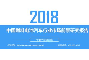 2018年中国燃料电池汽车行业市场前景研究报告(附全文)