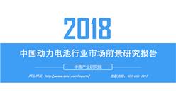 2018年中國動力電池行業市場前景研究報告(附全文)