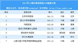 2018华人地区最佳医院100强排行榜:北京协和第一 华西医院第二(附榜单)