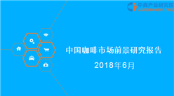 2018年中国咖啡市场前景研究报告(附报告全文)