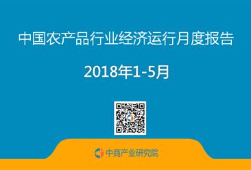 2018年1-5月中国农产品行业经济运行月度报告(附全文)