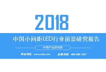 2018年中国小间距LED行业前景研究报告(附全文)