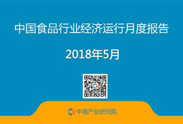 2018年1-5月中国食品行业梦之城娱乐下载地址运行月度报告(附全文)