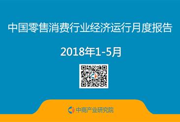 2018年1-5月中国零售消费行业梦之城娱乐下载地址运行月度报告(附全文)