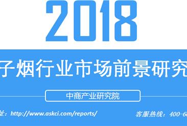 2018年电子烟行业市场前景研究报告(附全文)