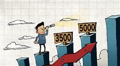 新个税起征点有望10月执行 5月个人所得税收入上涨135.9%