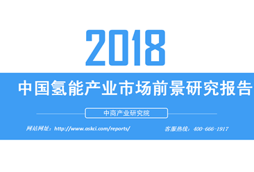 2018年中國氫能產業市場前景研究報告(附全文)