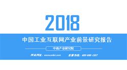 2018年中國工業互聯網產業前景研究報告(附全文)