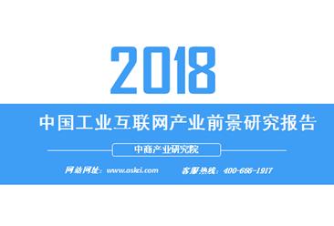 2018年中国工业互联网产业前景研究报告(附全文)