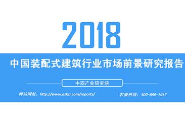 2018年中國裝配式建筑行業市場前景研究報告(附全文)