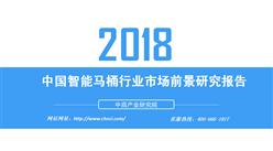 2018年中国智能马桶行业市场前景研究报告(附全文)