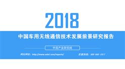 2018年中國車用無線通信技術發展前景研究報告(附全文)