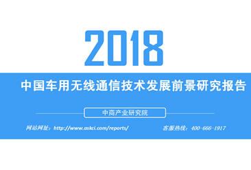 2018年中国车用无线通信技术发展前景研究报告(附全文)