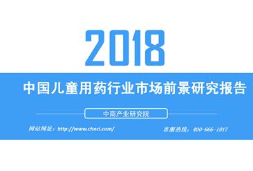 2018年中国儿童用药行业市场前景研究报告(附全文)