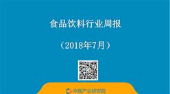 2018年中国食品饮料行业周报:加多宝被判赔14亿(7.25-7.29)