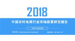 2018年中国农村电商行业市场前景研究报告(附全文)