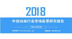 2018年中国动画行业市场前景研究报告(附全文)