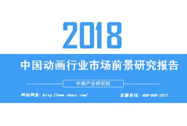 2018年中國動畫行業市場前景研究報告(附全文)