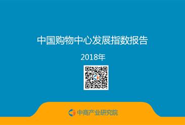 2018年中國購物中心發展指數報告(全文)
