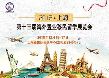 留學移民問題一網打盡,上海移民展12.15即將開幕