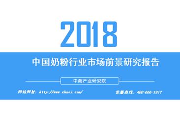 2018年中国奶粉行业市场前景研究报告
