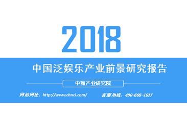 2018年中国泛娱乐产业前景研究报告