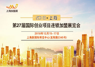 上海將引領創業潮流,12.15上海加盟展即將開幕