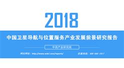 2018年中国卫星导航与位置服务产业发展前景研究报告(附全文)