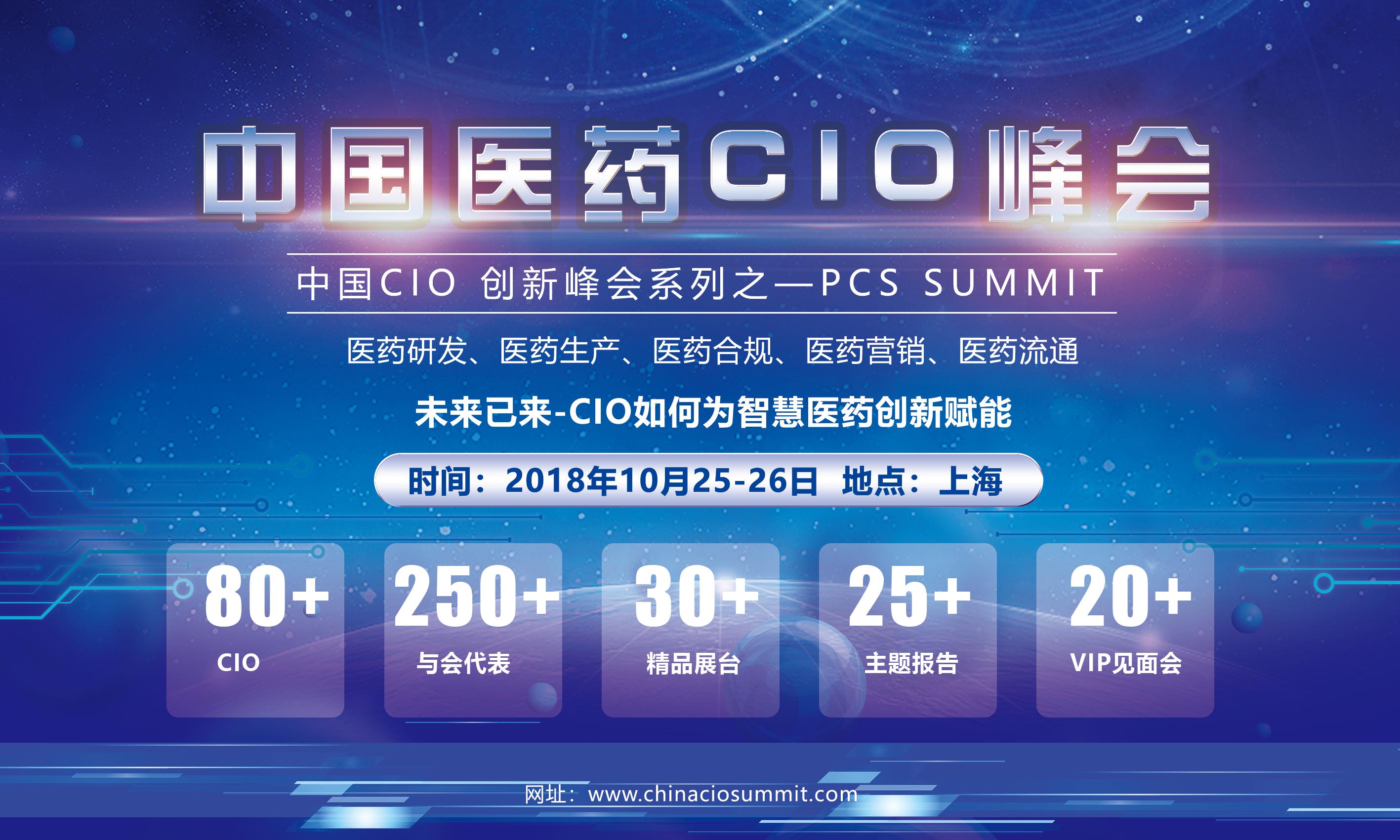 PCS2018中国医药CIO峰会圆满落幕!大咖发声,论道医药数字化转型