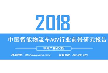 2018年中国智能物流车AGV行业前景研究报告