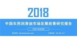 2018年中国车用润滑油市场发展前景研究报告(附全文)
