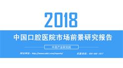2018年中國口腔醫院市場前景研究報告(簡版)