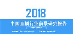 2018年中国直播行业前景研究报告