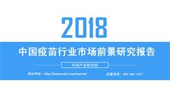 2018年永利国际娱乐疫苗行业市场前景研究报告(附全文)