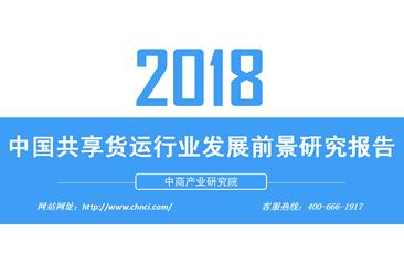 2018年中国共享货运行业发展前景研究报告(附全文)