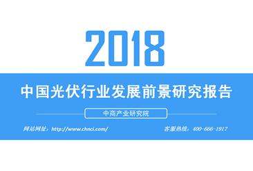 2018年中国光伏行业发展前景研究报告(附全文)