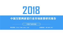 2018年中國互聯網家裝行業市場前景研究報告(全文)